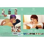 COCOON complete works 月野帯人 2(アダルトDVD)
