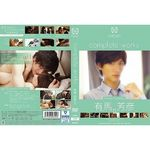 COCOON complete works 有馬芳彦 2(アダルトDVD)